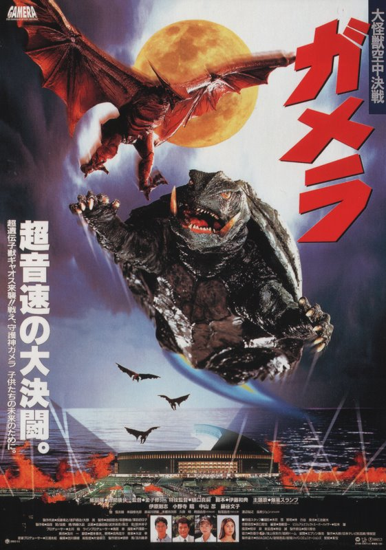 gamera_theatrical_poster